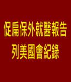 促扁保外就醫報告 列美國會紀錄|台灣e新聞
