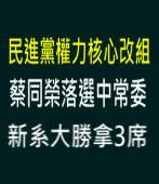 民進黨權力核心改組╱蔡同榮落選中常委 新系大勝拿3席|台灣e新聞