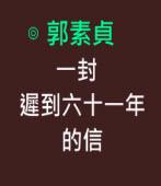 一封遲到六十一年的信∣◎ 郭素貞 |台灣e新聞
