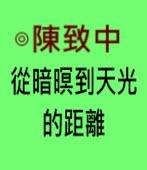 從暗暝到天光的距離∣◎陳致中 |台灣e新聞