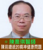 陳前總統的精神健康問題∣◎陳喬琪醫師 |台灣e新聞