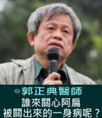 誰來關心阿扁被關出來的一身病呢?∣◎台灣醫社社長 郭正典  |台灣e新聞