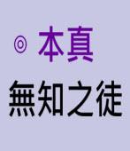 無知之徒∣◎本真|台灣e新聞
