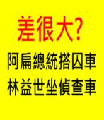 差很大? 鄭文龍:扁搭囚車 益坐偵查車|台灣e新聞
