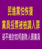 民進黨怕恢復黨員投票被檢調入罪  卻不檢討如何剷除人頭黨員|台灣e新聞