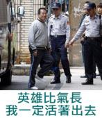 陳水扁:英雄比氣長 我一定活著出去|台灣e新聞