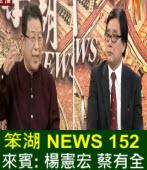 《笨湖 NEWS 152》來賓: 楊憲宏|台灣e新聞