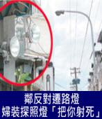 鄰反對遷路燈 婦裝探照燈「把你射死」|台灣e新聞