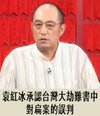 《笨湖 NEWS 99》袁紅冰承認台灣大劫難書中對扁案的誤判∣台灣e新聞