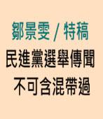 民進黨選舉傳聞 不可含混帶過|台灣e新聞
