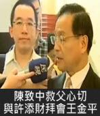 陳致中救父心切 與許添財等拜會王金平|台灣e新聞