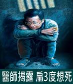 醫師揭露 扁3度想死  重鬱瀕臨崩潰「恐死在馬英九任內」 |台灣e新聞