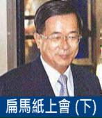扁馬紙上會(下)∣◎陳水扁 |台灣e新聞