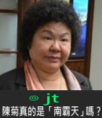 陳菊真的是「南霸天」嗎?∣◎ jt|台灣e新聞