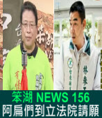 《笨湖 NEWS 156》阿扁們到立法院請願 |台灣e新聞