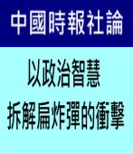 【中國時報社論】 以政治智慧拆解扁炸彈的衝擊|台灣e新聞