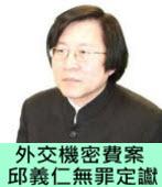 外交機密費案 邱義仁無罪定讞 |台灣e新聞