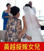 出清存貨∣◎文╱黃越綏∣台灣e新聞
