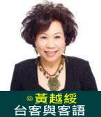 台客與客語∣◎文╱黃越綏∣台灣e新聞