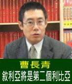 曹長青:敘利亞將是第二個利比亞|台灣e新聞