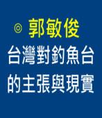 台灣對釣魚台的主張與現實∣◎ 郭敏俊  |台灣e新聞