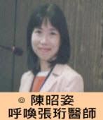 呼喚張珩醫師 ∣ ◎ 陳昭姿 |台灣e新聞