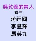 吳敦義的貴人有三 蔣經國 李登輝 馬英九 |台灣e新聞