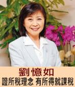 劉憶如:證所稅理念 有所得就課稅|台灣e新聞