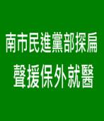 南市民進黨部探扁 聲援保外就醫|台灣e新聞