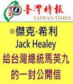 給台灣總統馬英九的一封公開信∣作者 傑克希利(Jack Healey)|台灣e新聞