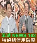 《笨湖 NEWS 162》特偵組信用破產?辜仲亮良心何在?|台灣e新聞