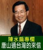 唐山過台灣的來信∣◎陳水扁|台灣e新聞
