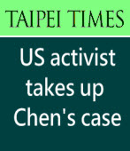 Taipei Times: US activist takes up Chen's case |台灣e新聞