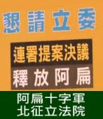 《笨湖 NEWS 165》阿扁十字軍 北征立法院|台灣e新聞