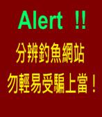 Alert !! 分辨釣魚網站, 勿輕易受騙上當!|台灣e新聞