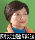 陳萬水女士病逝  享壽72歲  |台灣e新聞