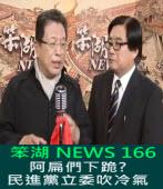 《笨湖 NEWS 166》阿扁們下跪?民進黨立委吹冷氣|台灣e新聞