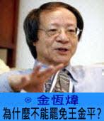 為什麼不能罷免王金平? ∣ ◎ 金恆煒|台灣e新聞