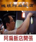 阿扁飯店開張 扁迷熱情捧場|台灣e新聞