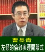 曹長青:左傾的倫敦奧運開幕式  |台灣e新聞