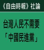 《自由時報》 社論:台灣人民不需要「中國民進黨」 |台灣e新聞