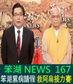 《笨湖 NEWS 167》笨湖累病請假!救阿扁接力賽!|台灣e新聞