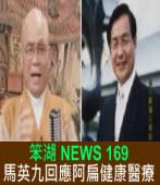 《笨湖 NEWS 169》 馬英九正式回應阿扁健康醫療|台灣e新聞