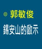錫安山的啟示∣◎ 郭敏俊  |台灣e新聞