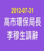 高市環保局長李穆生請辭 |台灣e新聞