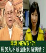 《笨湖 NEWS 171》 馬英九面不敢面對阿扁病情?|台灣e新聞