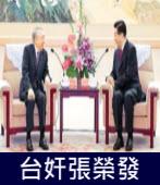 台奸張榮發|台灣e新聞