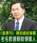 老毛教達賴做領導人∣◎陳水扁|台灣e新聞
