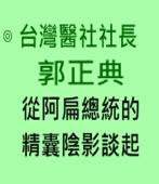 從阿扁總統的精囊陰影談起∣台灣醫社社長 郭正典|台灣e新聞