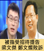 被指受招待提告 梁文傑 鄭文燦敗訴 |台灣e新聞